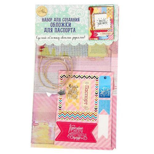 1235931 Набор по декорированию паспортной обложки 'Яркое настроение' 13,5 х 20 см