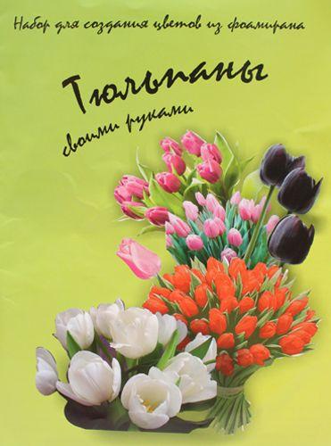 st-0307 Набор для создания цветов из фоамирана, красный/зеленый, Тюльпан
