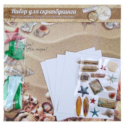 1029880 Набор для создания открыток 'Ура, на море'
