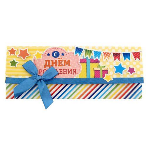 1220707 Набор для создания конверта для денег 'С Днем рождения!'