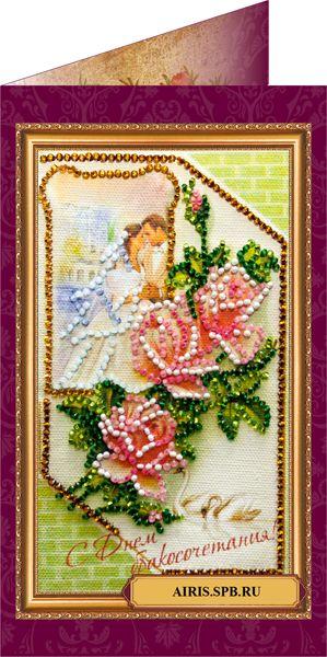 АО-018 Набор-открытка для вышивания 8,4*14см 'С Днем бракосочетания'