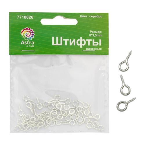 FIN2151 Штифты винтовые, 8*3,5mm, 50шт/упак, Астра