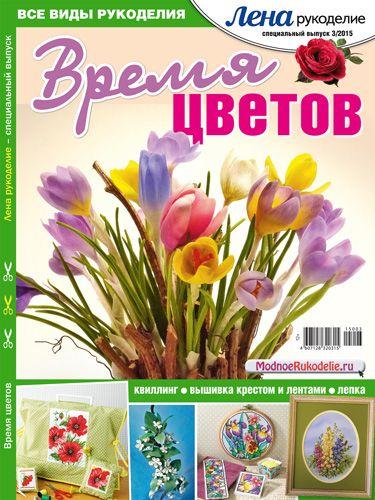 Журнал 'Лена-рукоделие. Спецвыпуск. 'Время ЦВЕТОВ'
