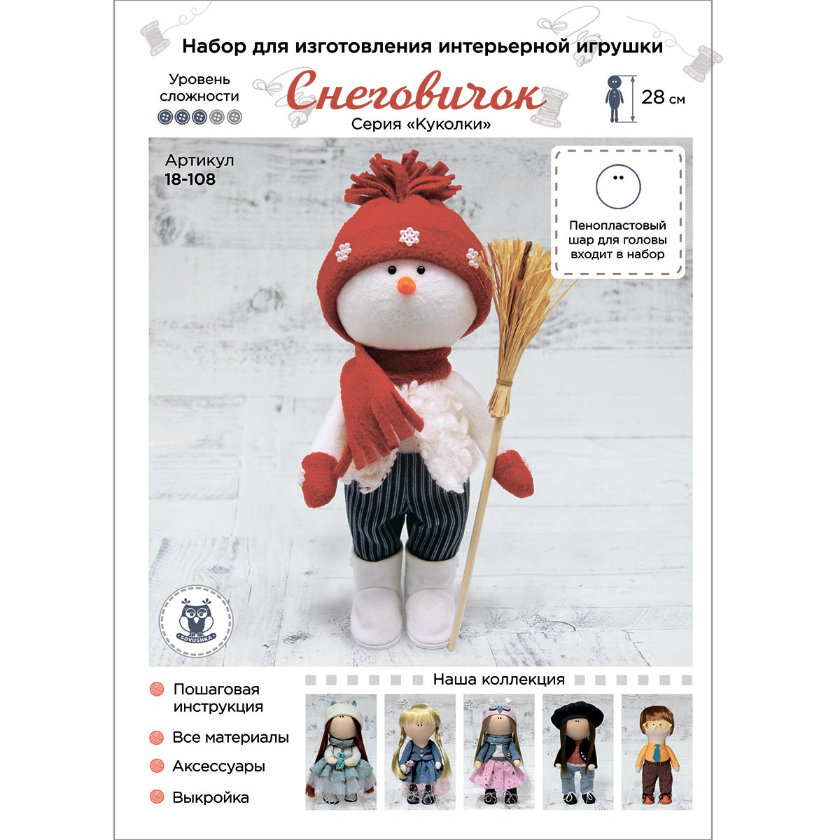 18-108 Набор для изготовления интерьерной игрушки 'Снеговичок' , 28см