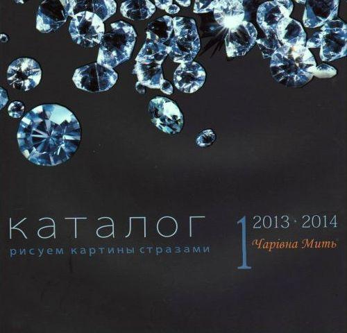 Каталог 'Рисуем картины стразами' ЧМ 2013-2014г.