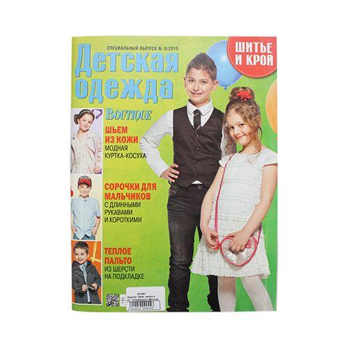 Журнал 'ШиК: шитьё и крой'. Спецвыпуск. Детская одежда. Модели итальянских дизайнеров' №8/2015