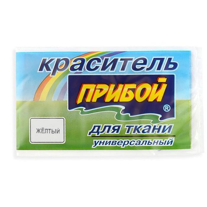 Краситель для ткани Прибой желтый
