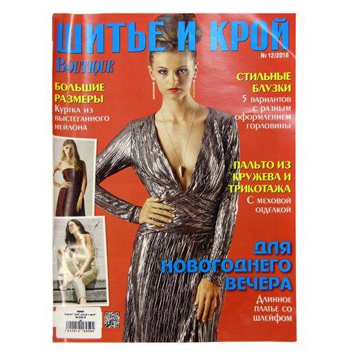 Журнал 'ШиК: шитьё и крой' №12/2016