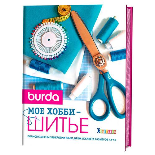 Книга. Burda. Мое хобби - шитье .