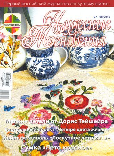 Журнал ' 'Чуд. мгновения' ' (ц/с - ручная вышивка) 2012