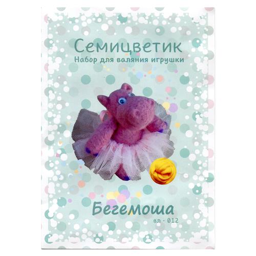ВЛ-012 Набор для валяния 'Бегемоша', 11*8 см, 'Семицветик'