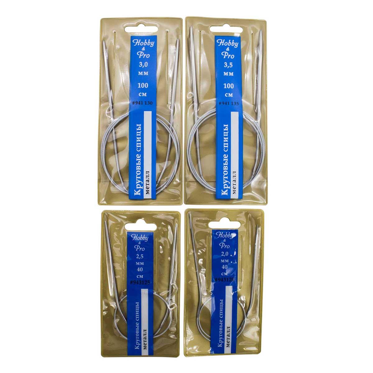 Набор круговых спиц для вязания (2,0/40см, 2,5/40см,3,0/100см, 3,5/100см), Hobby&Pro