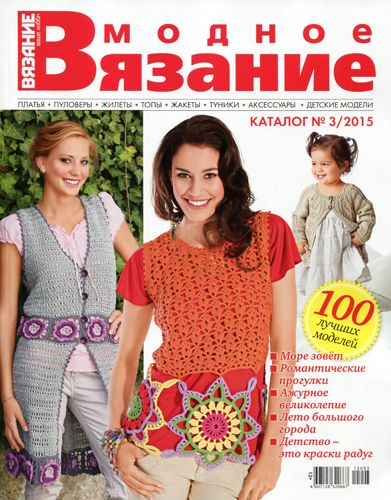 Журнал 'Вязание-ваше хобби' Каталог.Модное вязание:100 лучших моделей.