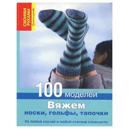 Брошюра 100 моделей , вяжем носки, гольфы, тапочки