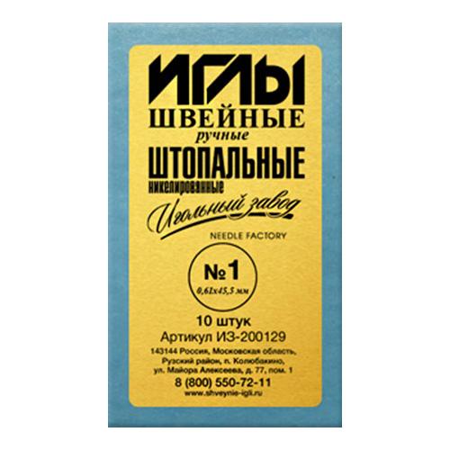 ИЗ-200129 Иглы швейные ручные №1 штопальные никелированные (0,61х45,5), 10 штук