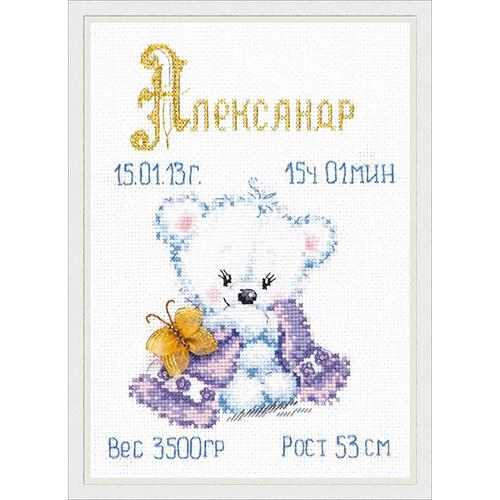 80-03 Набор для вышивания 'Чудесная игла' 'Мой малыш!', 16*21 см