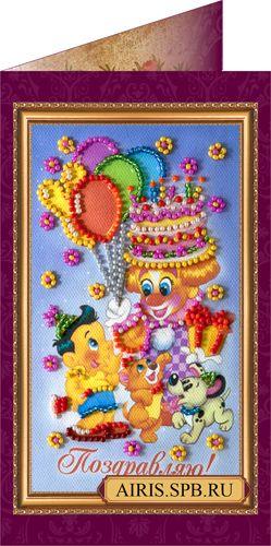 АО-021 Набор-открытка для вышивания 8*14см 'Поздравляю-3'