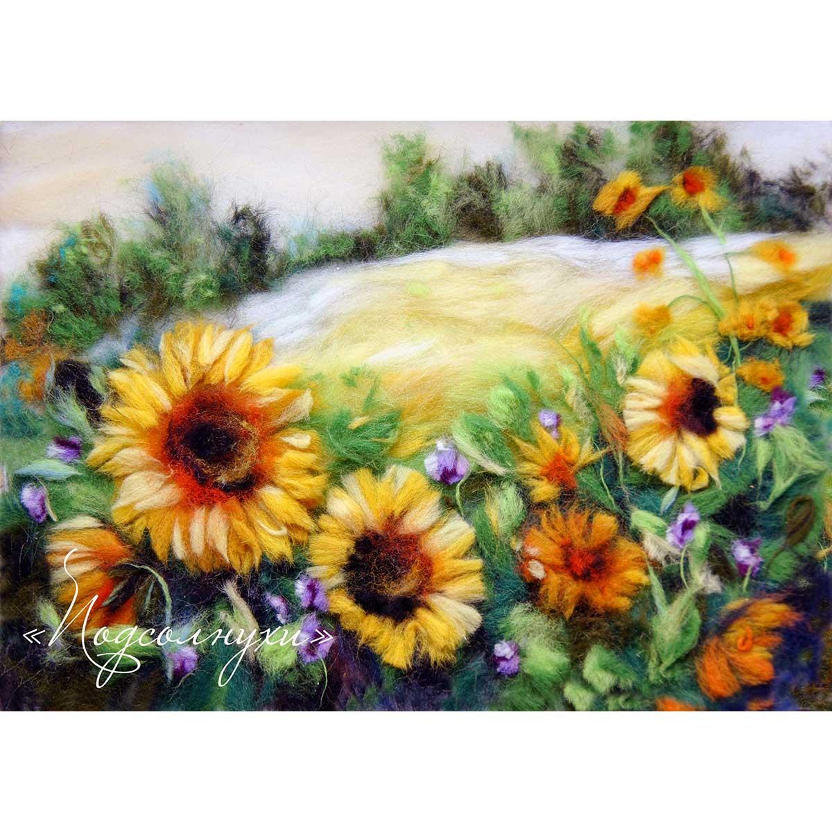 Набор для валяния (живопись цветной шерстью) 'Подсолнухи' 21x29,7см (А4)