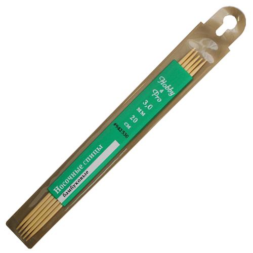942530 Спицы носочные бамбук 20см, 3,0мм Hobby&Pro