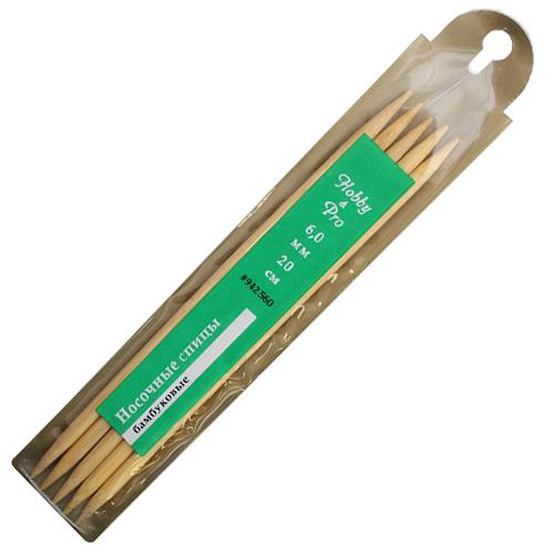 942560 Спицы носочные бамбук 20см, 6,0мм Hobby&Pro