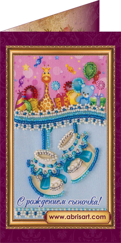 АО-030 Набор-открытка для вышивания 8*14см 'С рождением сыночка-1'